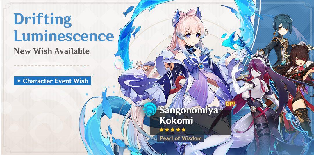 Megérkezett az új Sangonomiya KOKOMI Banner információ!